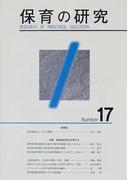 保育の研究 第17号 特集・保育指針改訂を考える