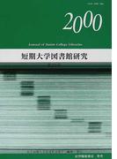 短期大学図書館研究 第20号(2000)