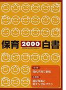 保育白書 2000年版