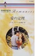 愛の定理 (ハーレクイン・ロマンス)(ハーレクイン・ロマンス)