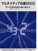 マルチメディア白書 2000 C−Commerceに向けて