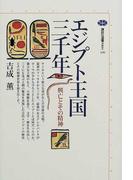 エジプト王国三千年 興亡とその精神 (講談社選書メチエ)(講談社選書メチエ)