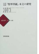 山田美妙『竪琴草紙』本文の研究 (近代文学−テクストの森)
