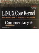 LINUX Core Kernelコメンタリーオープンソースコード詳解 (コメンタリーシリーズ)