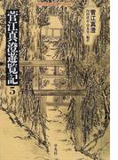 菅江真澄遊覧記 5 (平凡社ライブラリー)(平凡社ライブラリー)
