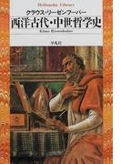 西洋古代・中世哲学史 (平凡社ライブラリー)(平凡社ライブラリー)