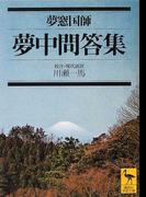 夢中問答集 (講談社学術文庫)(講談社学術文庫)