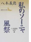 私のソーニャ・風祭 八木義徳名作選 (講談社文芸文庫)(講談社文芸文庫)