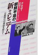 朝鮮半島の新ミレニアム 分断時代の神話を超えて