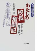 わたしの校長奮闘記 斎藤喜博に魅せられて 子どもを育てる