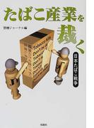 たばこ産業を裁く 日本たばこ戦争