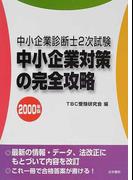 中小企業対策の完全攻略 中小企業診断士2次試験 2000年版