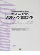 Windows 2000 ADドメイン設計ガイド NTからActive Directoryへの移行手順
