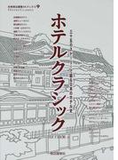ホテルクラシック 三十五のストーリーで綴る日本のホテル史 (別冊商店建築SKブックス)