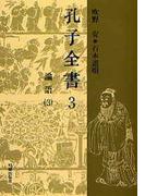 孔子全書 3 論語 3