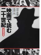 映画で読む二十世紀 この百年の話 (朝日文庫)(朝日文庫)