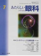 あたらしい眼科 Vol.17No.7(2000July) 特集・コンタクトレンズの基礎知識