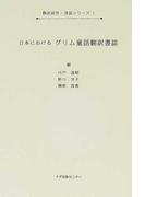 日本におけるグリム童話翻訳書誌 (翻訳研究・書誌シリーズ)