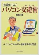 50歳からのパソコン交遊術 パソコン・アレルギーを解消する入門書。 (Reitaku booklet 麗沢「知の泉」シリーズ)
