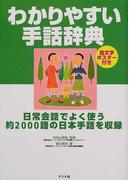 わかりやすい手話辞典 日常会話でよく使う約2000語の日本手話を収録