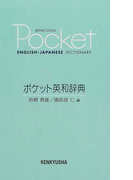 ポケット英和辞典
