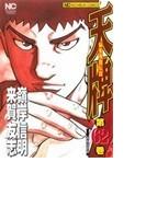 天牌(Nichibun comics) 89巻セット(NICHIBUN COMICS)