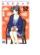 ふたりエッチ(ジェッツコミックス) 70巻セット(ジェッツコミックス)