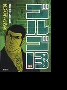 ゴルゴ13(SPコミックス) 184巻セット(SPコミックス)