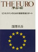 The Euro ビジネスマンのための最新現地リポート