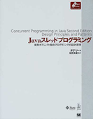 Javaスレッドプログラミング 並列オブジェクト指向プログラミングの設計原理 (Object oriented selection)