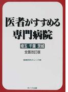 医者がすすめる専門病院 埼玉 千葉 茨城 全面改訂版