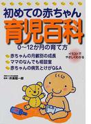 初めての赤ちゃん育児百科 0〜12か月の育て方 イラストでやさしくわかる