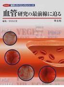 血管研究の最前線に迫る (イラスト医学&サイエンスシリーズ)
