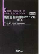 疾患別服薬指導マニュアル 第2版 第1集