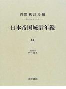 日本帝国統計年鑑 復刻版 12 (近代日本歴史統計資料)