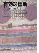 有効な援助 ファンジビリティと援助政策