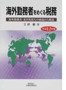 海外勤務者をめぐる税務 海外勤務者・来日外国人の両面から解説 平成12年版