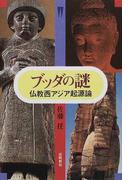 ブッダの謎 仏教西アジア起源論