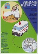 高齢者介護救急マニュアル いざというときに役に立つ救急の知識