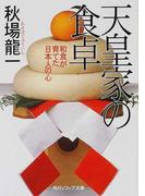 天皇家の食卓 和食が育てた日本人の心 (角川ソフィア文庫)(角川ソフィア文庫)