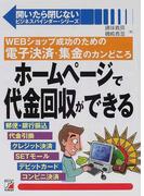 ホームページで代金回収ができる WEBショップ成功のための電子決済・集金のカンどころ (開いたら閉じないビジネスバインダー・シリーズ)