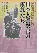 植民地台湾の原住民と日本人警察官の家族たち (史実シリーズ)