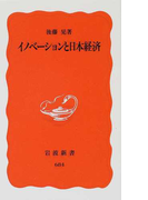 イノベーションと日本経済 (岩波新書 新赤版)(岩波新書 新赤版)