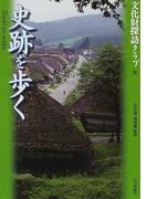 史跡を歩く (文化財探訪クラブ)