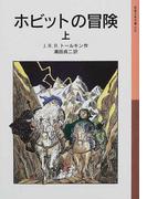 ホビットの冒険 新版 上 (岩波少年文庫)(岩波少年文庫)