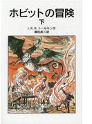 ホビットの冒険 新版 下 (岩波少年文庫)(岩波少年文庫)