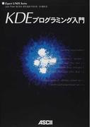 KDEプログラミング入門 (Expert UNIX series)