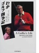 わがゴルフ闘争記