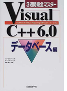 3週間完全マスターVisual C++ 6.0データベース編