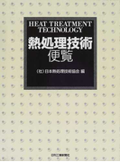熱処理技術便覧